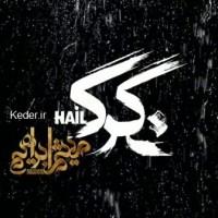 کد آهنگ پیشواز ایرانسل آلبوم تگرگ میثم ابراهیمی